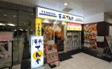 てんや 渋谷地下鉄ビル店