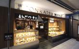 とんかつ 和幸 メトロプラザビル渋谷店