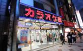カラオケ館 渋谷文化村通り店
