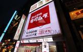 カメラのキタムラ 東京・渋谷店3階中古買取センタ-