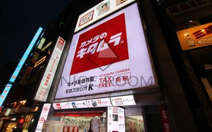 カメラのキタムラ 東京・渋谷店3階中古買取センタ-の画像1