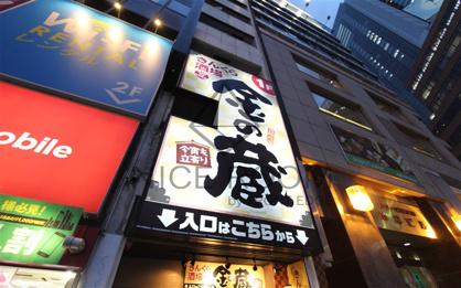 金の蔵 渋谷東口店の画像1