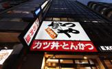かつや渋谷宮益坂店