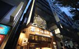 珈琲茶館 集(シュウ) 渋谷宮益坂店