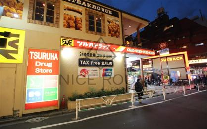 ツルハドラッグ 渋谷センター街店の画像1