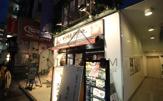 いきなりステーキ渋谷センター街店