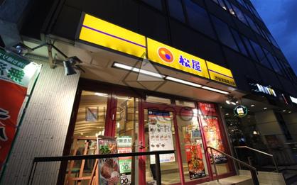 株式会社松屋フーズ 渋谷宮益坂上店の画像1