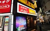 ビッグエコー 渋谷店