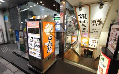 はなまるうどん渋谷駅西口店の画像1