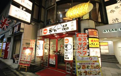 天下一品 渋谷店の画像1