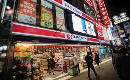 ココカラファイン 渋谷センター街店(9/1オープン予定)の画像1
