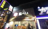 魚べい 渋谷道玄坂店