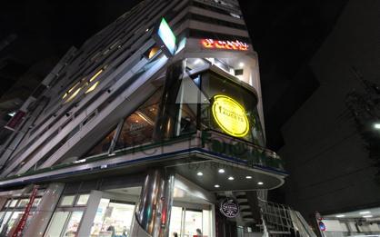 ファミリーマート 渋谷松濤一丁目店の画像1