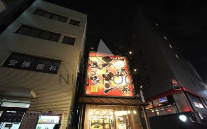 横浜家系ラーメン 横浜道 渋谷店の画像1