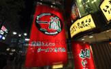 一蘭渋谷神南1丁目店