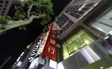 東日本銀行渋谷支店