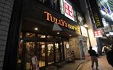 TULLY'S COFFEE(タリーズコーヒー) 渋谷ファイヤー通り店