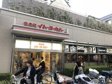 イトーヨーカドー 食品館新宿富久店の画像1