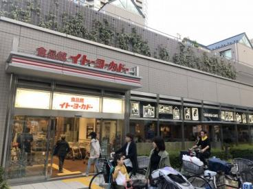 イトーヨーカドー 食品館新宿富久店の画像2