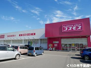 株式会社コスモス薬品 ディスカウントドラッグコスモス今治石井店の画像1