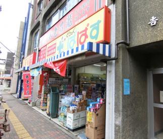 どらっぐぱぱす 堀切菖蒲園店の画像1