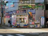 セイジョー薬局日野駅前店