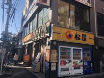 株式会社松屋フーズ 落合店