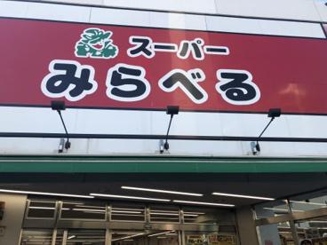 スーパーみらべる中井店の画像2