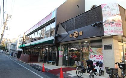 丸正食品 代々木上原駅前店の画像1