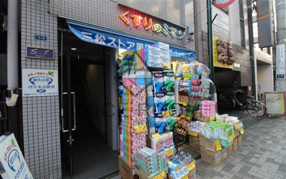 三松ストアー薬品部上原店の画像1