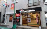 ドミノ・ピザ 代々木上原店