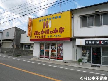 ほっかほっか亭 今治立花店の画像1