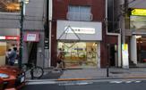 白洋舎 代々木八幡サービス店