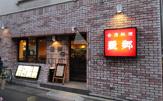 麗郷 富ヶ谷店