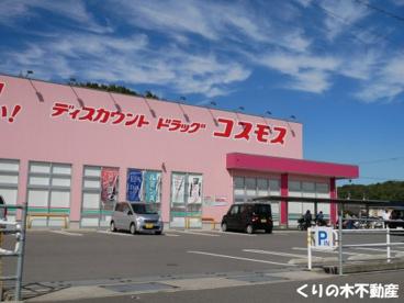 ディスカウントドラッグコスモス 北日吉店の画像1