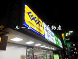 GEO 戸越公園店