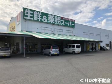 業務スーパー 今治店の画像1