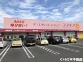 ディスカウント ドラッグ コスモス 喜田村店