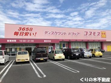 ディスカウント ドラッグ コスモス 喜田村店の画像1