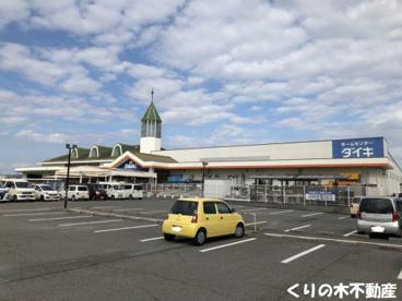 DCM DAIKI(DCMダイキ) 喜田村店の画像1