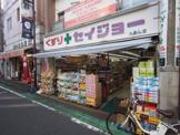 くすりセイジョー九品仏店
