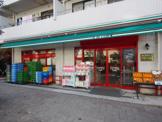 まいばすけっと 尾山台駅前通り店
