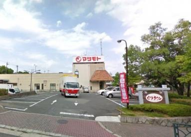 スーパーマツモト ピアタウン店の画像1