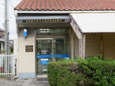 滋賀銀行坂本支店日吉台出張所の画像1