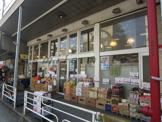 スーパー上州屋 山手店