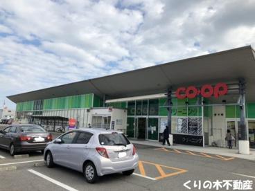 コープ喜田村の画像1