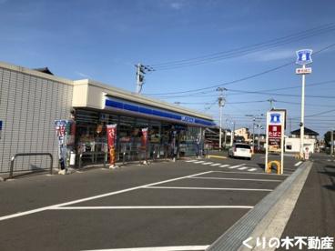 ローソン 今治土橋町一丁目店の画像1