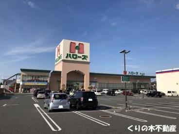 ハローズ 今治店の画像1