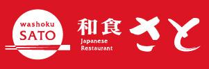 和食さと金町店の画像1