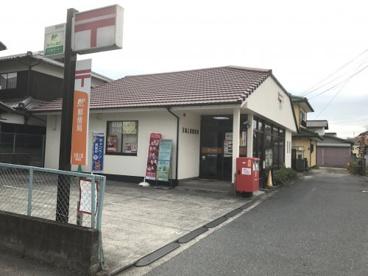 上成郵便局の画像1